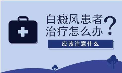 昆明白斑医院选择护国路2号李作梅
