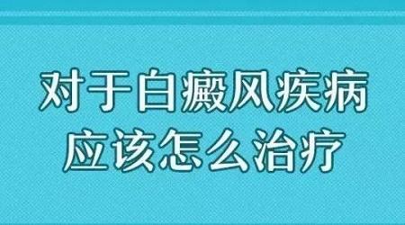 云南白癜风医院熊万众推选:颈部白癜风怎么治疗