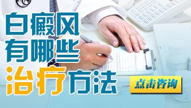 云南白癜风医院李作梅介绍儿童白癜风的诊疗知识