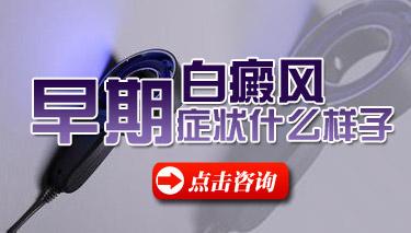 治疗白癜风最好的医院陈太平讲解早期白癜风症状