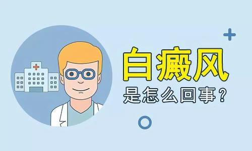云南治白斑专科医院:哪些原因造成白癜风复发
