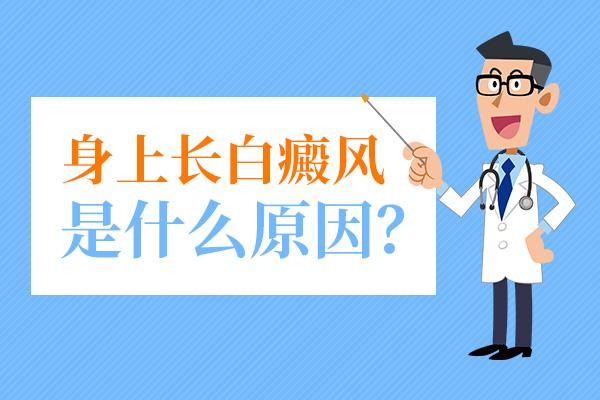 昆明看白斑最好的医院:白癜风病发的主要因素有哪些