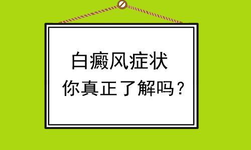 白癜风去昆明哪个医院?白癜风晚期都有哪些症状表现